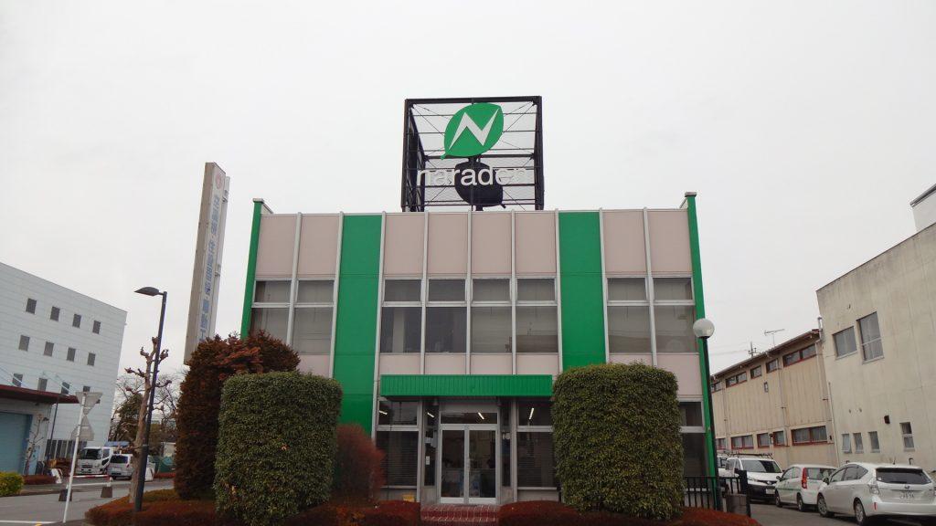 株式会社 奈良電器