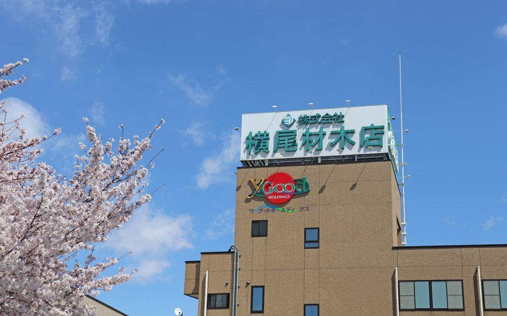 株式会社横尾材木店