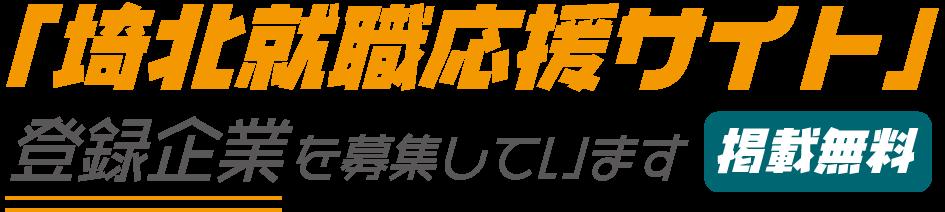 「埼北就職応援サイト」登録企業を募集しています 掲載無料
