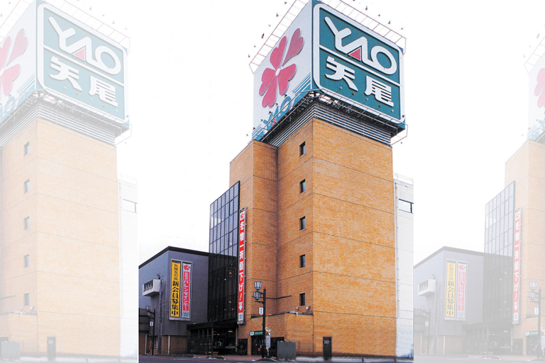 株式会社 矢尾百貨店