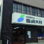 島﨑木材株式会社