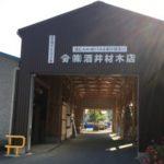 株式会社 酒井材木店
