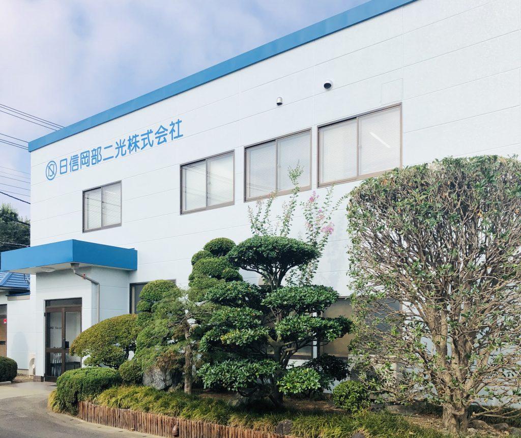 日信岡部二光株式会社
