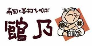 株式会社館乃